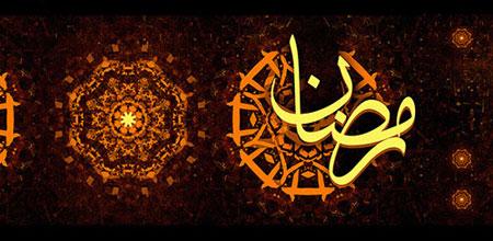 اشعار زیبای ماه رمضان