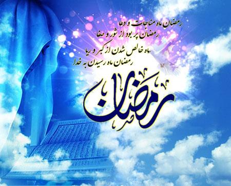 اشعار زیبای ماه رمضان - شعر رمضان