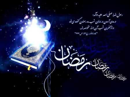 کارت پستال ماه رمضان - کارت تبریک ماه رمضان