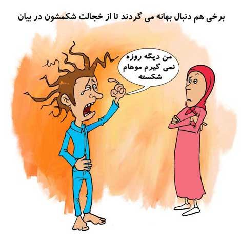 تصاویر طنز  , کاریکاتورهای ماه مبارک رمضان