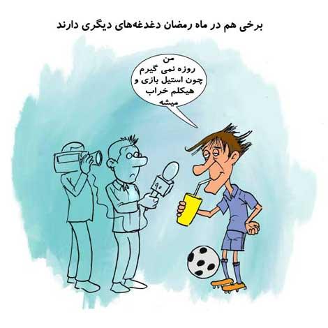 کاریکاتورهای ماه رمضان
