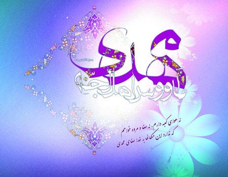 اس ام اس تبریک نیمه شعبان- پیامک ولادت امام مهدی