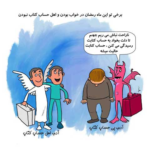کاریکاتور ماه رمضان - عکس طنز ماه رمضان
