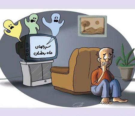 کاریکاتورهای ماه مبارک رمضان