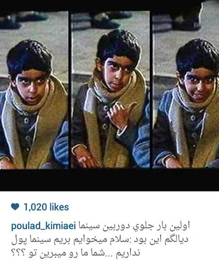 شخصیت های ایرانی کلیپ و عکس  , سلفی هنرمندان در شبکه های اجتماعی