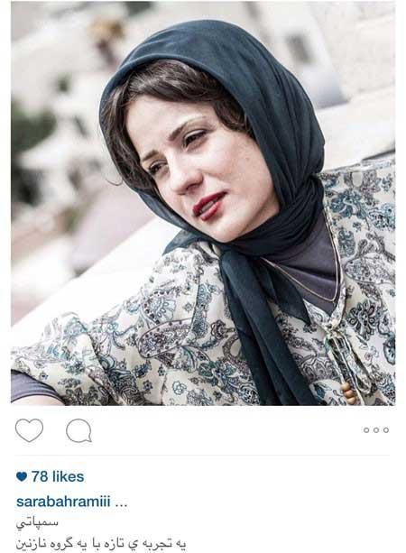 چهره ها - سلفی هنرمندان - عکس بازیگران - سارا بهرامی