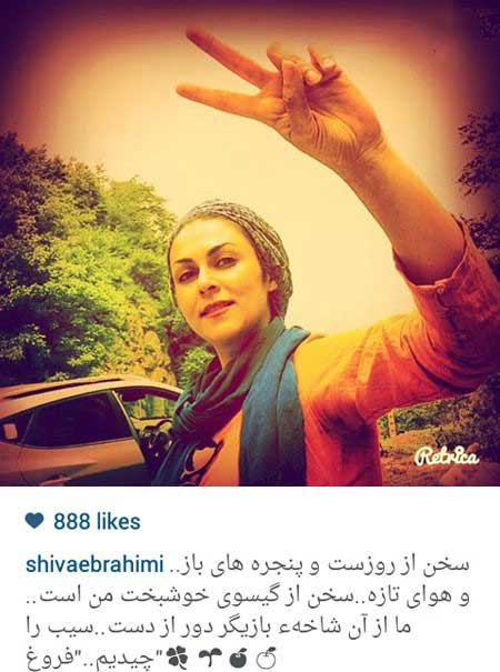 چهره ها - سلفی هنرمندان - عکس بازیگران -  شیوا ابراهیمی