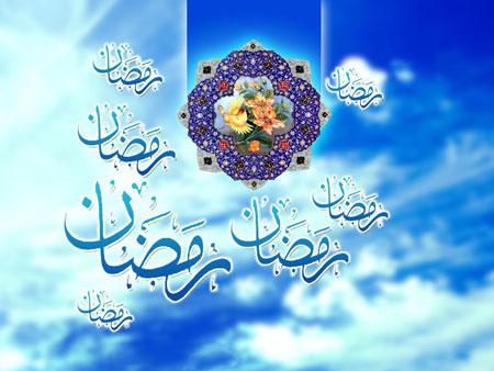کارت تبریک اینترنتی ماه مبارک رمضان
