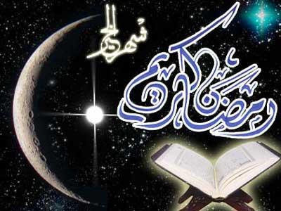 کارت پستال  , کارت تبریک ماه رمضان