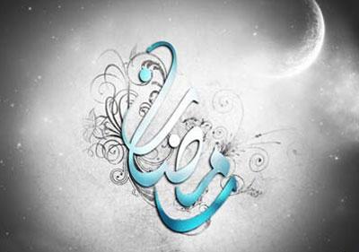 اشعار ماه مبارک رمضان - شعر رمضان