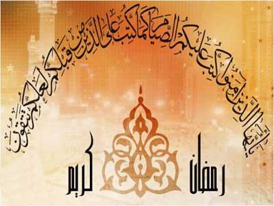 کارت پستال ماه مبارک رمضان - کارت تبریک ماه رمضان