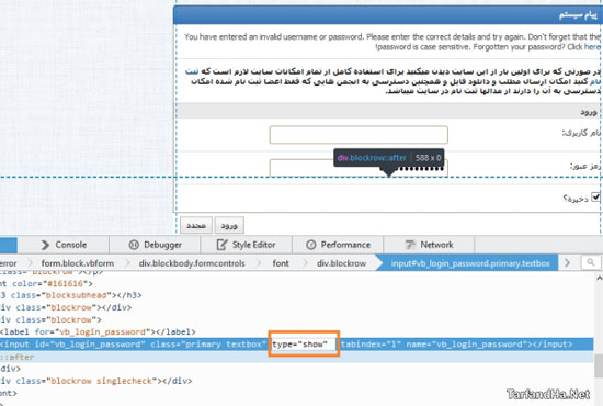 مشاهده رمز های تایپ شده در مرورگر فایرفاکس