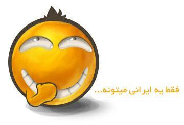 سرگرمی مطالب طنز و خنده دار  , طنز : فقط یه ایرانی میتونه