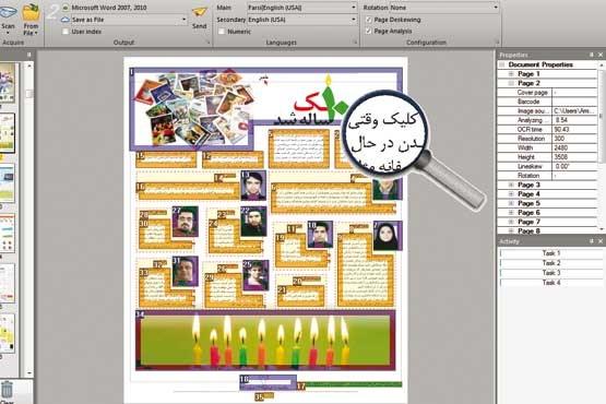 تبدیل صفحات اسکن شده به متون تایپی