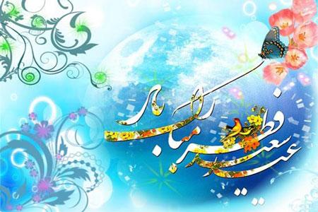 اس ام اس  , اس ام اس تبریک عید فطر