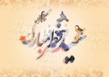 کارت تبریک عید فطر,تصاویر عید فطر 94