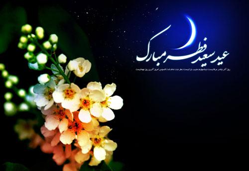 تصاویر عید فطر - کارت تبریک عید فطر