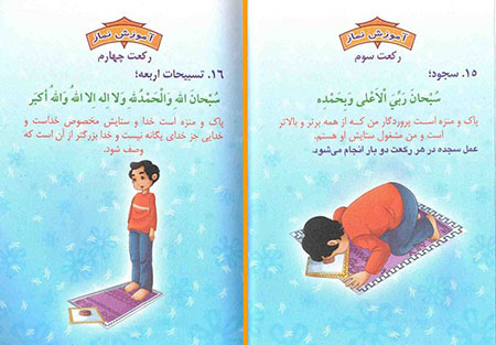 آموزش نماز خواندن ,آموزش نماز به بچه ها