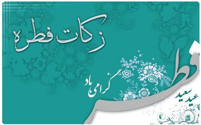 احکام زکات فطره - احکام فطریه