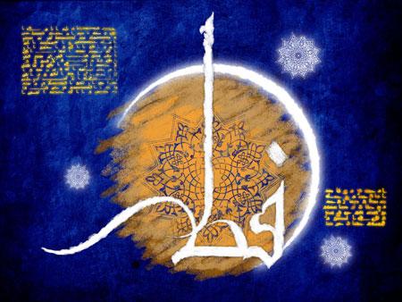 آموزش طرز خواندن نماز عید فطر