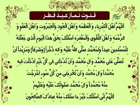 آموزش طرز خواندن نماز عید فطر - دعای قنوت نماز فطر