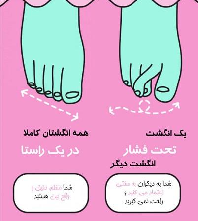 شکل پا  - شخصیت شناسی از روی فرم پاها