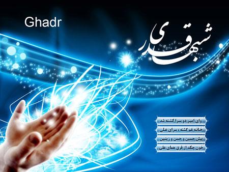 عکس کارت پستال شبهای قدر,کارت پستال های مذهبی