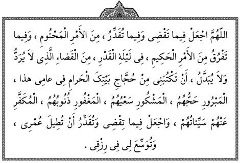 شب قدر 23 رمضان,اعمال مستحبی شب قدر
