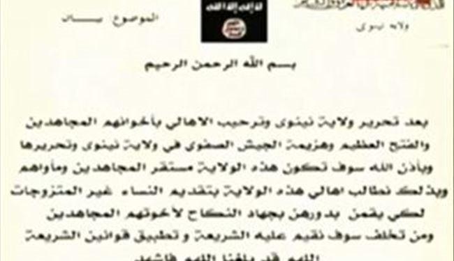 بیانیه داعش به زنان موصل: وقت جهاد نکاح است