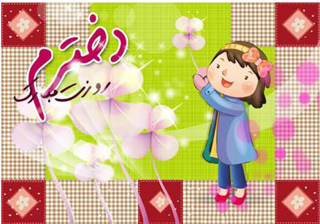 کارت تبریک روز دختر