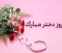 اس ام اس تبریک روز دختر و تولد حضرت معصومه (س)