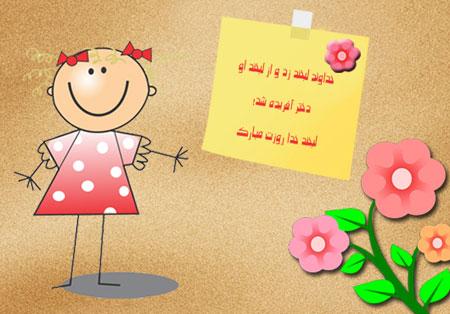 کارت تبریک ویژه روز دختر