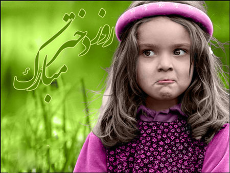کارت تبریک روز دختر - کارت پستال ولادت حضرت معصومه