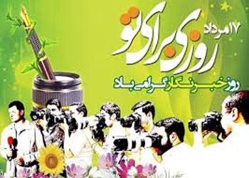 اس ام اس تبریک روز خبرنگار