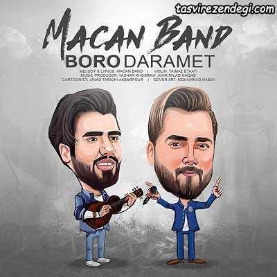 کاکان بند - macan band