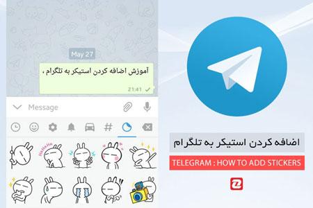آموزش  تلگرام, ساخت استیکر در تلگرام