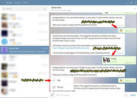 اپلیکیشن پیامرسانی, تنظیمات تلگرام, ساخت استیکر