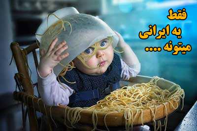 فقط یه ایرانی میتونه ....