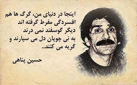 بیوگرافی حسین پناهی + عکس
