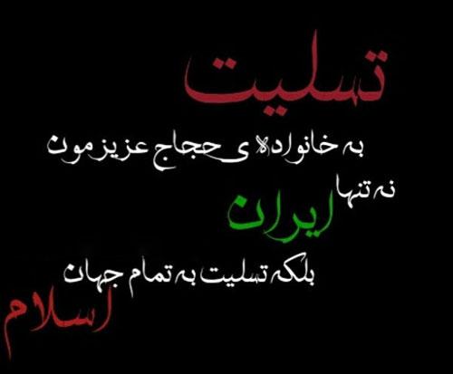 آخرین لیست فوت شدگان ایرانی حادثه منا در عید قربان - حادثه رمی جمرات