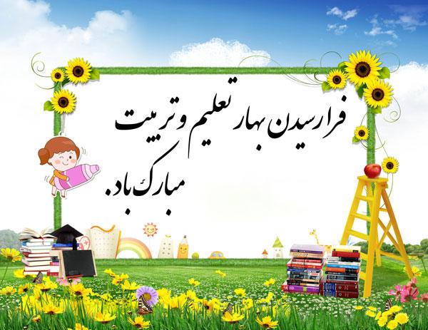 کارت پستال آغاز سال تحصیلی, کارت تبریک بازگشایی مدارس
