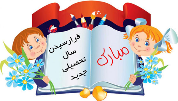 Image result for پیام تبریک سال تحصیلی جدید مدارس