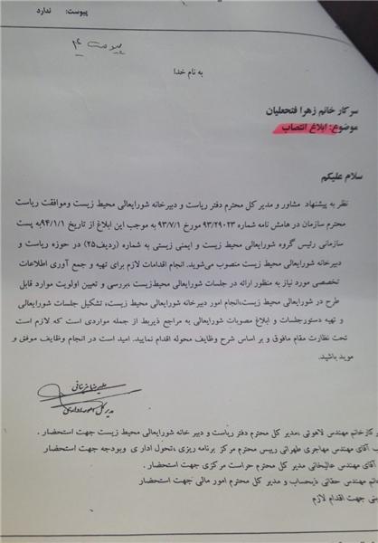 نامه انتصاب سفارشی دیپلمه به سمت ریاست