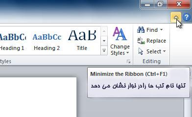 دانستنی ها کامپیوتر  , سفارشی کردن Ribbon (تب ابزار) در word