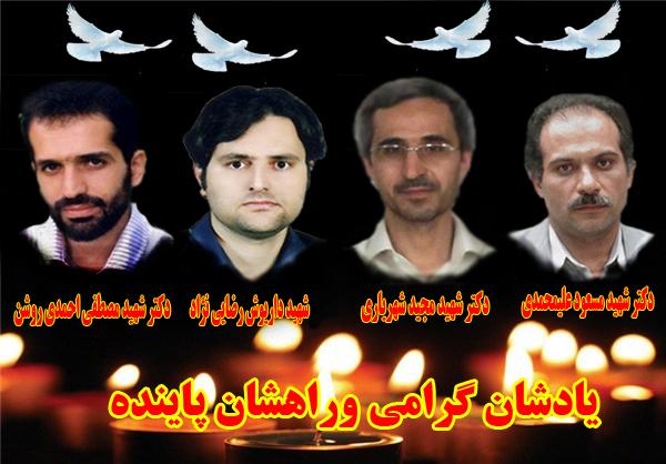 ترور دانشمندان هسته ای ایران - برجام