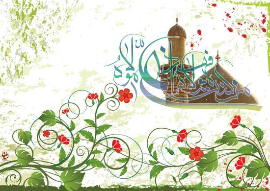 کارت اینترنتی تبریک عید غدیر خم