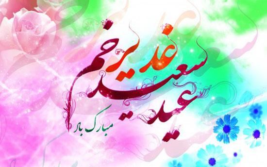 اس ام اس عید غدیر 1394 - کارت پستال عید غدیر خم