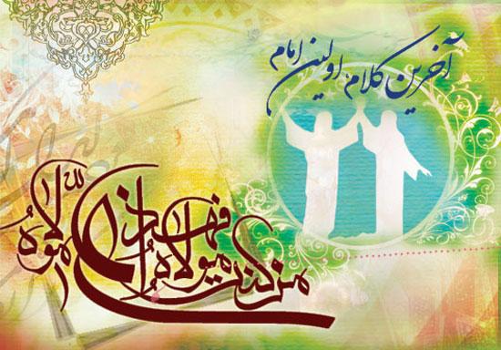 کارت تبریک عید غدیر خم