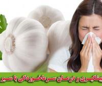 پیشگیری از سرماخوردگی با خوردن سیر