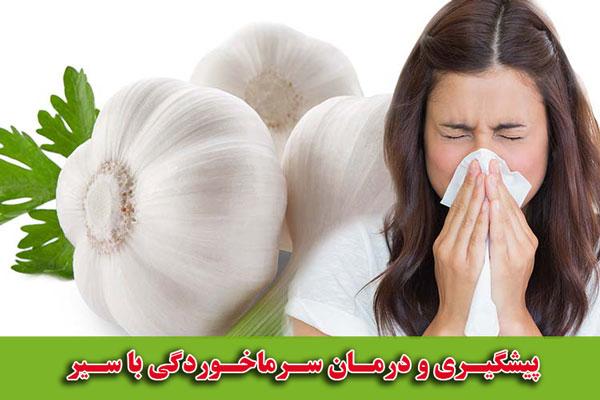 درمان سرماخوردگی - پیشگیری از سرماخوردگی - خواص درمانی سیر